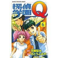探偵学園Q 6巻
