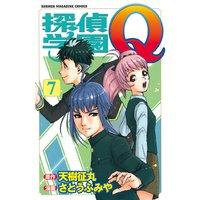 探偵学園Q 7巻