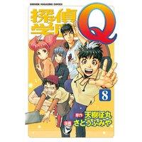 探偵学園Q 8巻