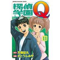 探偵学園Q 11巻