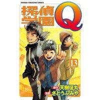 探偵学園Q 13巻