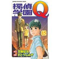 探偵学園Q 15巻