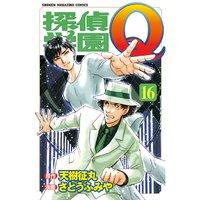 探偵学園Q 16巻