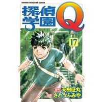 探偵学園Q 17巻
