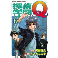 探偵学園Q 19巻