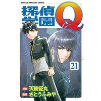 探偵学園Q 21巻