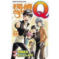 探偵学園Q 22巻