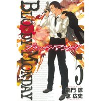 BLOODY MONDAY 5巻