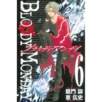 BLOODY MONDAY 6巻