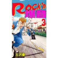 Rock'n爆音3