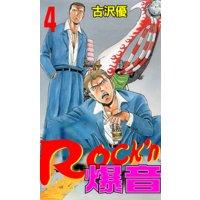 Rock'n爆音4