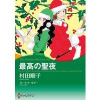 【ハーレクインコミック】雪を待つ季節セレクトセット vol.2