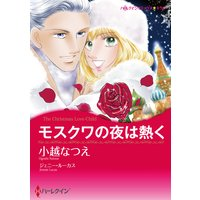 【ハーレクインコミック】雪を待つ季節セレクトセット vol.3