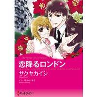 【ハーレクインコミック】ロマンティック・クリスマスセレクトセット vol.2
