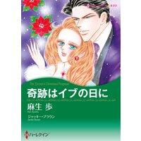 【ハーレクインコミック】ロマンティック・クリスマスセレクトセット vol.3