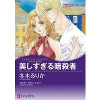 【ハーレクインコミック】経営者ヒロインセット vol.2