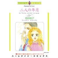 【ハーレクインコミック】ステップファミリー テーマセット vol.1