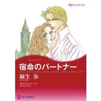 【ハーレクインコミック】ステップファミリー テーマセット vol.2