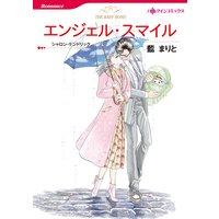 【ハーレクインコミック】ステップファミリー テーマセット vol.3