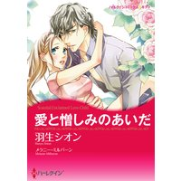 【ハーレクインコミック】身分違いの恋 テーマセット vol.6