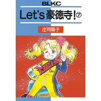 Let's豪徳寺! 7巻