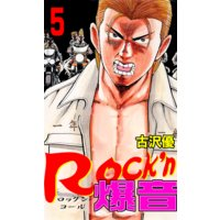 Rock'n爆音5