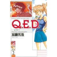 Q.E.D. 証明終了 2巻
