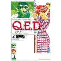 Q.E.D. 証明終了 3巻