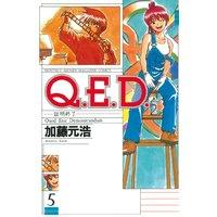 Q.E.D. 証明終了 5巻
