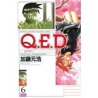 Q.E.D. 証明終了 6巻