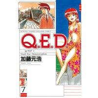 Q.E.D. 証明終了 7巻