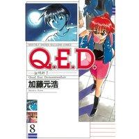 Q.E.D. 証明終了 8巻