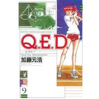 Q.E.D. 証明終了 9巻