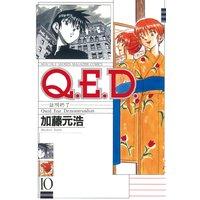 Q.E.D. 証明終了 10巻