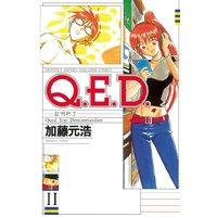 Q.E.D. 証明終了 11巻