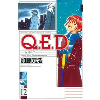Q.E.D. 証明終了 12巻