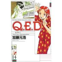 Q.E.D. 証明終了 14巻