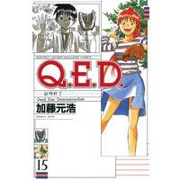 Q.E.D. 証明終了 15巻