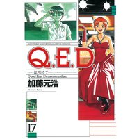 Q.E.D. 証明終了 17巻