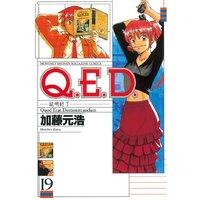 Q.E.D. 証明終了 19巻
