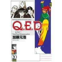 Q.E.D. 証明終了 20巻
