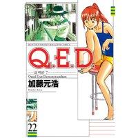 Q.E.D. 証明終了 22巻