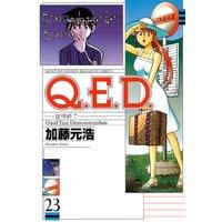 Q.E.D. 証明終了 23巻