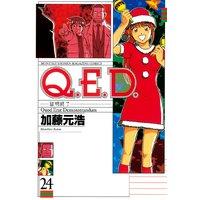 Q.E.D. 証明終了 24巻