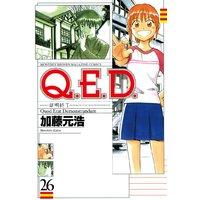 Q.E.D. 証明終了 26巻