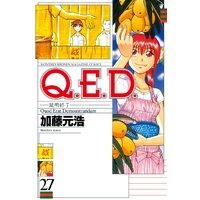 Q.E.D. 証明終了 27巻