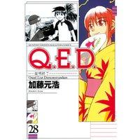 Q.E.D. 証明終了 28巻