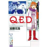Q.E.D. 証明終了 32巻