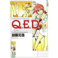 Q.E.D. 証明終了 33巻