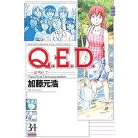 Q.E.D. 証明終了 34巻